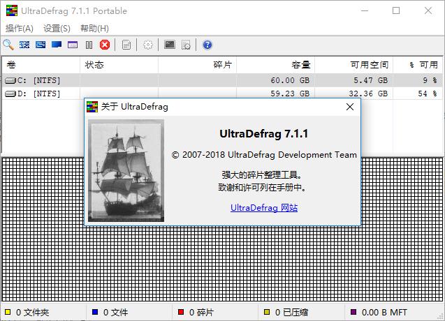 UltraDefrag(win7磁盘整理工具) v7.1.1 多语中文绿色版 0