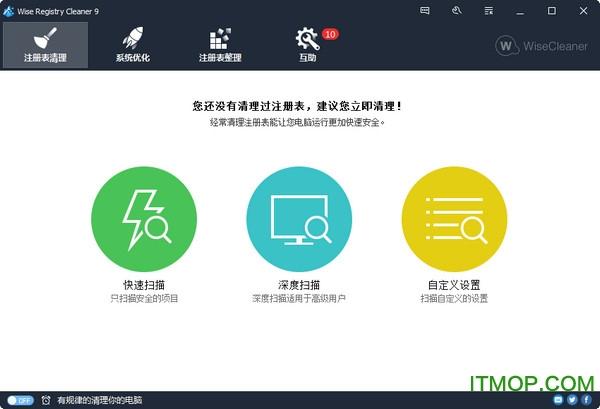 Wise Disk Cleaner Free(系统磁盘垃圾清理工具) v9.35 多语中文官方版 0