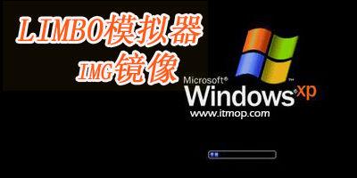 limbo镜像大全_limbo模拟器img镜像_limbo镜像下载