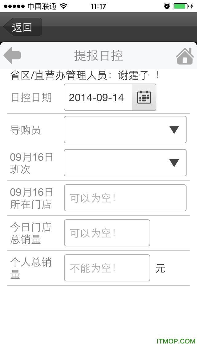 liby立白导购苹果版 v1.0.2 iPhone越狱版 1