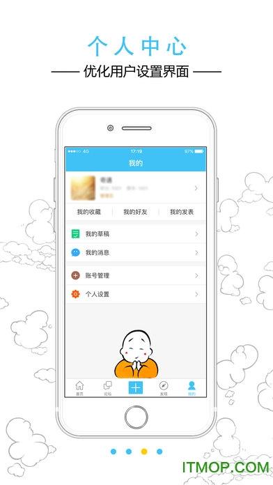 龙泉论坛手机客户端 v1.1.60 官网安卓版 1