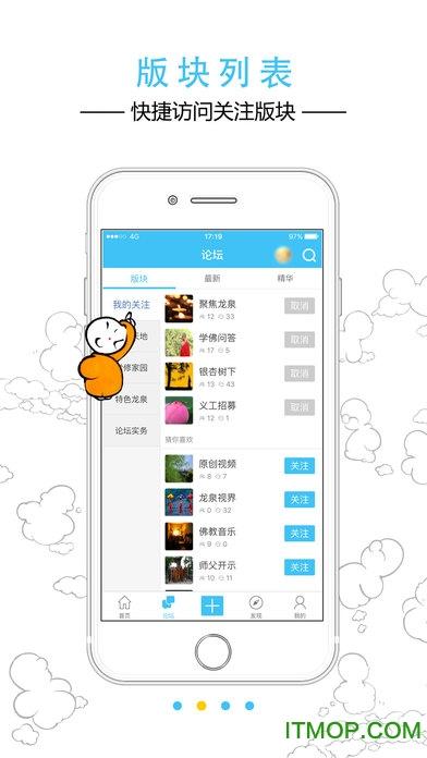 龙泉论坛手机客户端 v1.1.60 官网安卓版 0