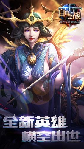 自由之战2手游 v1.0.7 官网安卓版 3