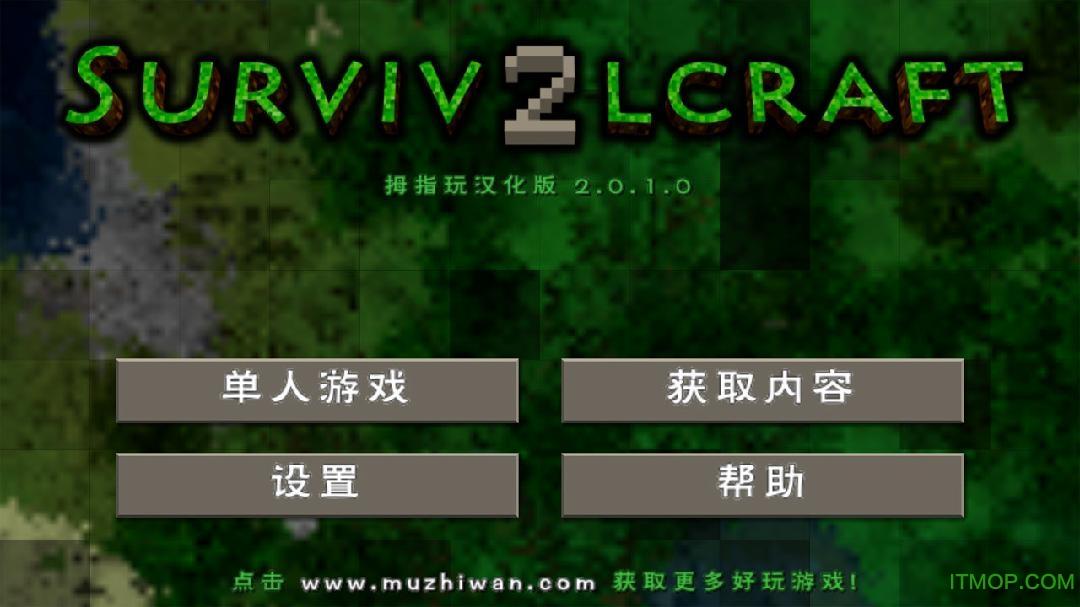 生存战争2野人岛最终版 v6.6.6 安卓汉化版 1