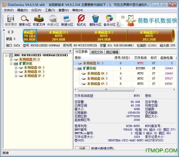 DiskGenius 64位磁盘修复工具 v4.6.5 绿色简体中文破解版 0
