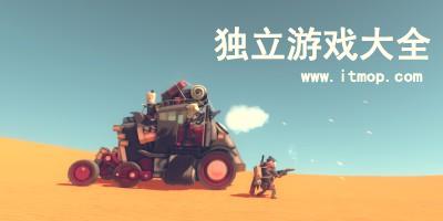 独立游戏排行榜_手机独立游戏十大神作_独立手游推荐