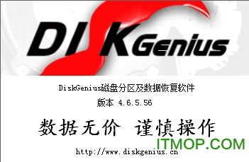 diskgenius绿色破解版(磁盘管理与数据恢复软件) v5.0.1.609 中文标准版 0