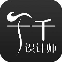 千千设计师app