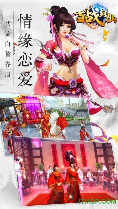 百战封仙手游官方版 v1.0.17 安卓版 3