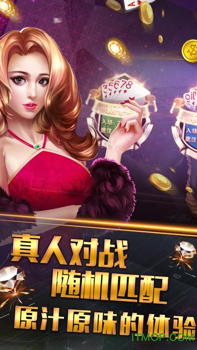 爱尚斗地主手机版 v2.2.8 官方安卓版 3