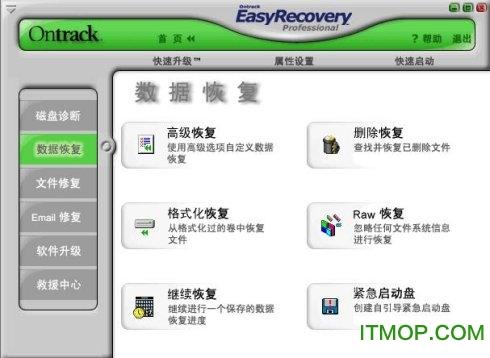 Easy Recovery 破解版(硬盘数据恢复工具) v14.0.0.4 注册版 0