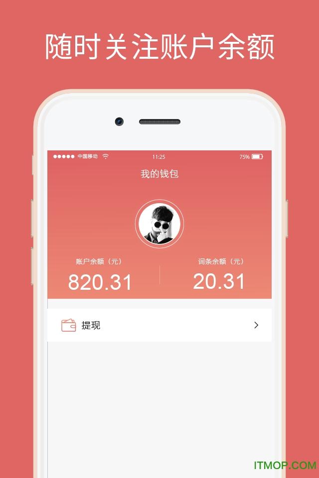 钱说手机版 v1.1.2 安卓版 2