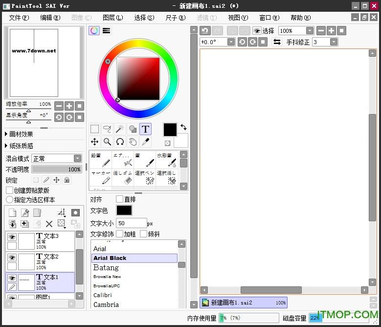 Paint Tool SAI 2中文版 2017最新免费版 0
