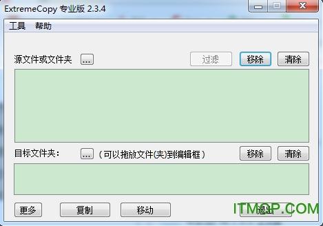 ExtremeCopy Pro(极速增强文件复制软件) v2.3.4 简繁体中文注册版 0