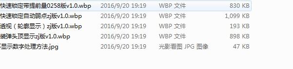 坦克世界9.16大牛插件包 完整免费版 0