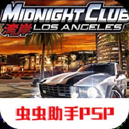 湾岸午夜俱乐部4洛杉矶