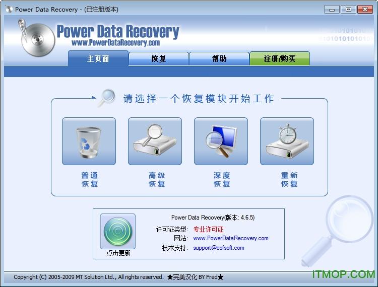 powerdatarecovery下�d