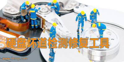 硬盘坏道工具