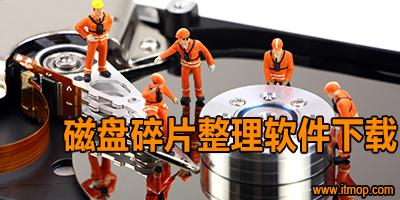 磁盘碎片整理工具哪个好?win7磁盘碎片整理软件下载