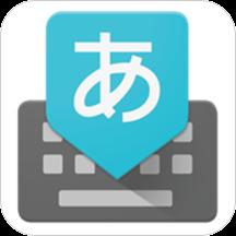 谷歌日语输入法app