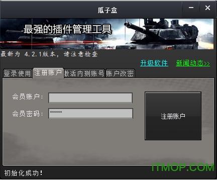 坦克世界瓜子盒 v4.2.5 官方版 0