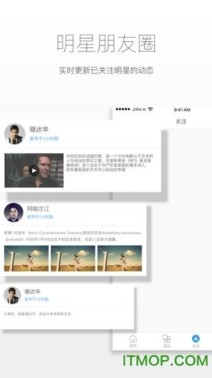 摩Show直播苹果手机版 v1.9.2 iPhone官方版 3