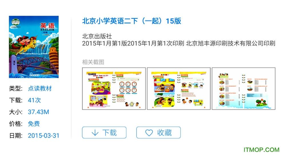 小霸王k12教育平台破解版 v1.5.49 安卓版 1