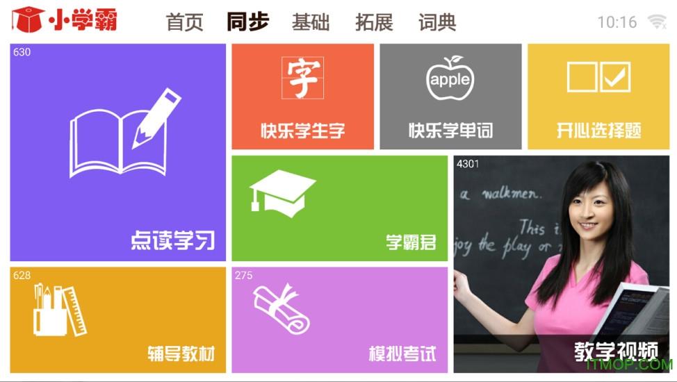 小霸王k12教育平台破解版 v1.5.49 安卓版 2