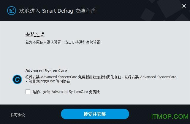IObit SmartDefrag(智能磁�P整理工具) v6.3.5.189 官方中文版 0