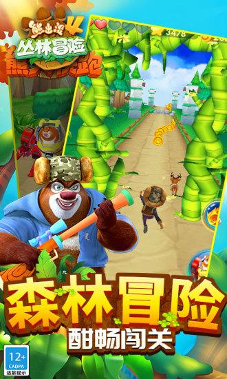 九游熊出没4丛林冒险手游 v1.3.5 安卓版 0