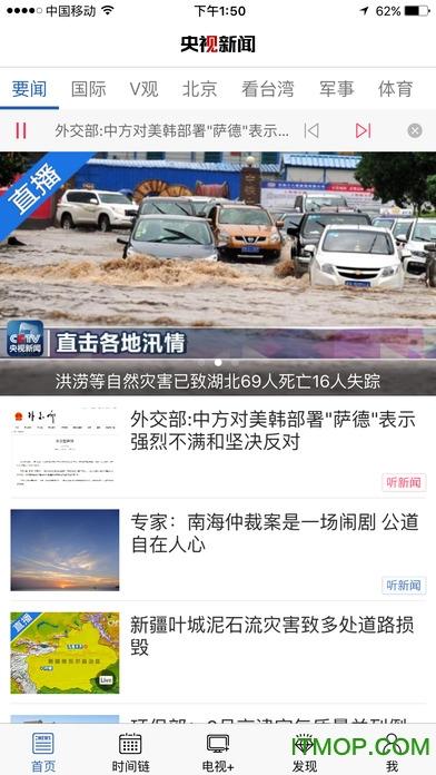 央视新闻客户端苹果版 v8.1.0 iPhone版0