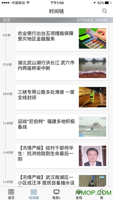 央视新闻客户端苹果版 v8.1.0 iPhone版1