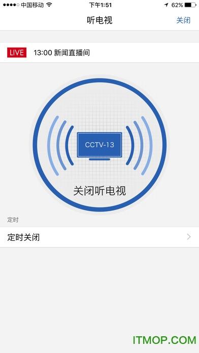 央视新闻客户端苹果版 v8.1.0 iPhone版3