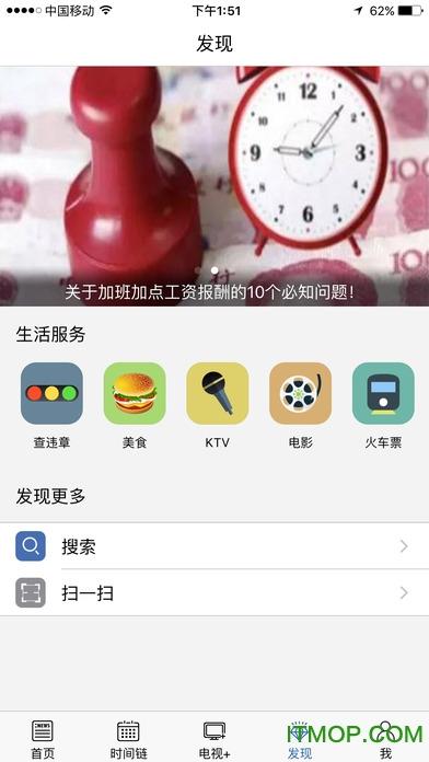 央视新闻客户端苹果版 v8.1.0 iPhone版4