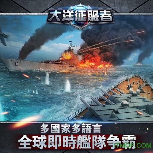 九游大洋征服者客�舳� v2.0.5 官�W安卓版 0