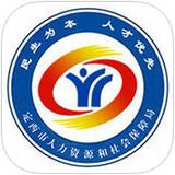 定西人社app