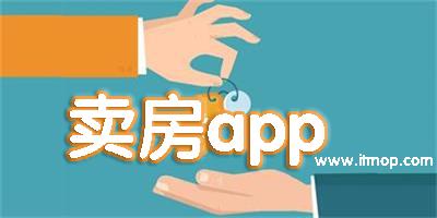 卖房app