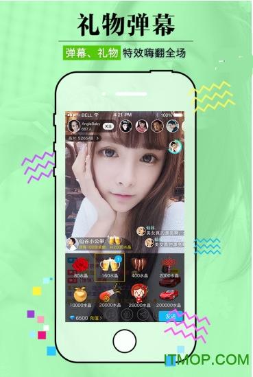 萝莉直播app(福利视频直播) v2.0 安卓版2