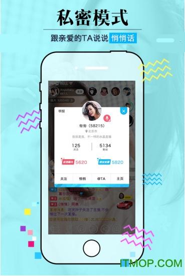 萝莉直播app(福利视频直播) v2.0 安卓版0