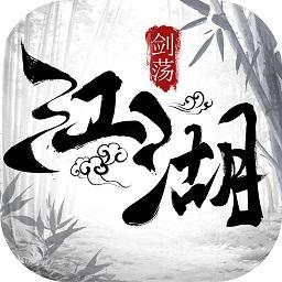 广州火舞游戏剑荡江湖
