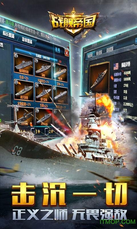 战舰帝国小米版 v7.0.22 安卓版 0