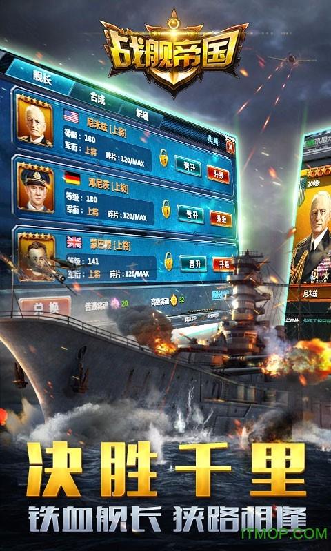 战舰帝国小米版 v7.0.22 安卓版 1