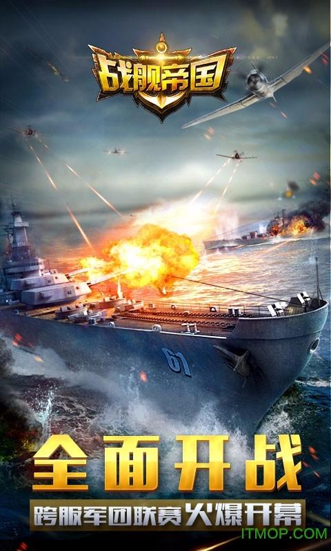战舰帝国小米版 v7.0.22 安卓版 3