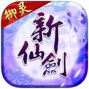新仙剑奇侠传苹果版