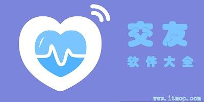 手机交友软件下载_交友软件排行榜_交友软件app下载