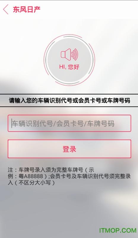 Your Nissan(东风智能互联) v1.0.0.6 安卓版 0
