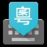谷歌粤语输入法iphone版