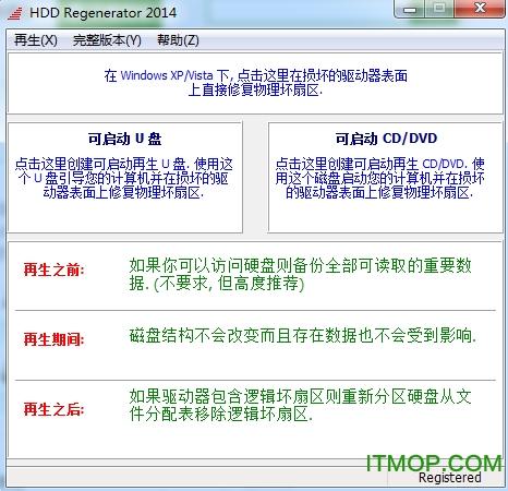 hDD Regenerator 2014破解版(硬�P�牡佬�驮偕�器) v1.80 中文注�园� 0