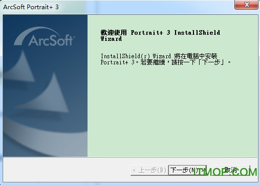 ArcSoft Portrait Plus(照片磨皮美化工具) v3.0.0.402 中文破解版 0