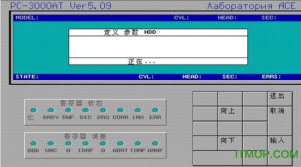 俄罗斯超级硬盘维修工具PC3000u盘启动 免费版 0